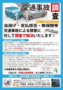 【交通事故調査】のご案内