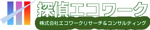 探偵エコワーク愛知名古屋探偵事務所