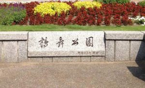 鶴舞公園で探偵が浮気調査