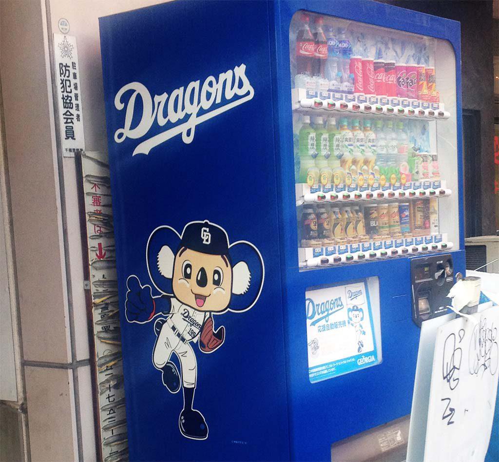名古屋名物・探偵がみかけた中日ドラゴンズのドアラの自動販売機