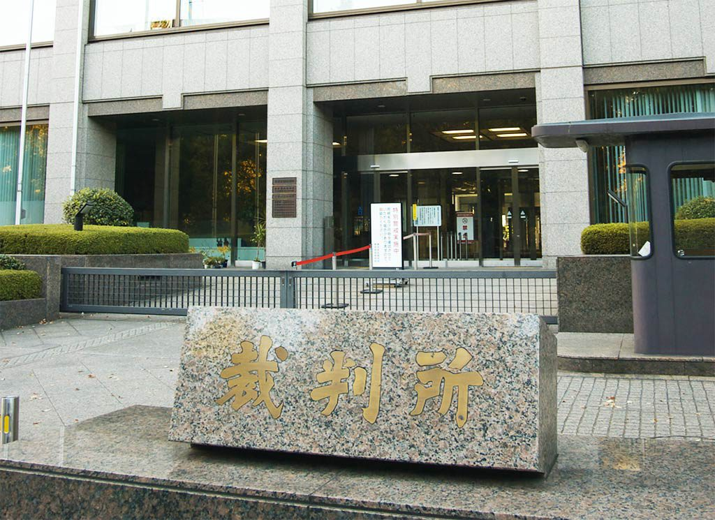 愛知の探偵が東京地方裁判所の記録を閲覧