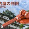 名古屋地裁の判例紹介:住民票等の違法な取得