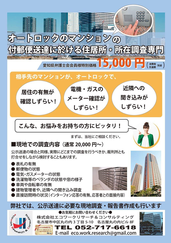 オートロックマンションの【付郵便調査】