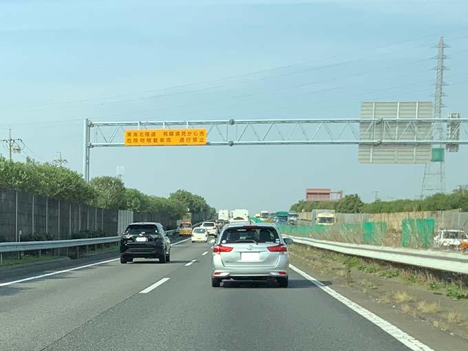 浮気調査のため高速道路での尾行